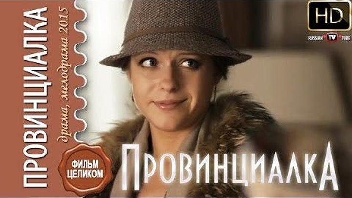 Провинциалка 1-4 серия Русские мелодрамы новинки