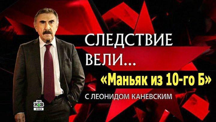«Маньяк из 10-го Б» - Следствие вели с Леонидом Каневским