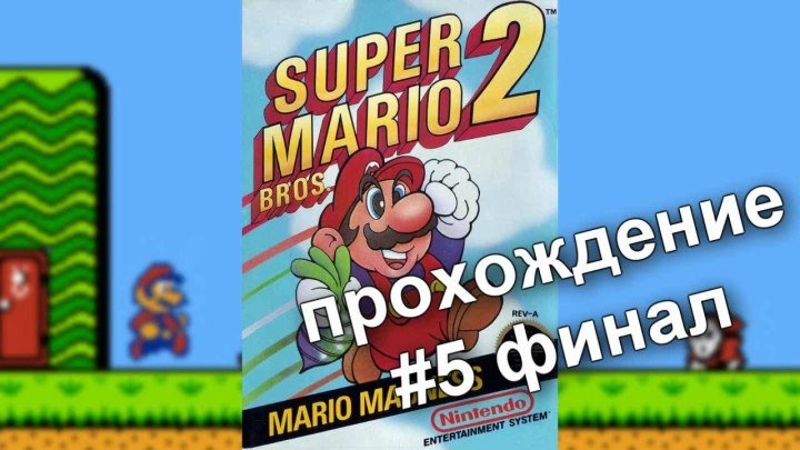 Super Mario Bros-2. #5 Прохождение (финал) / Walkthrough / Dendy