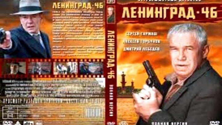 Ленинград 46 16-20 серия военная драма криминал 2014