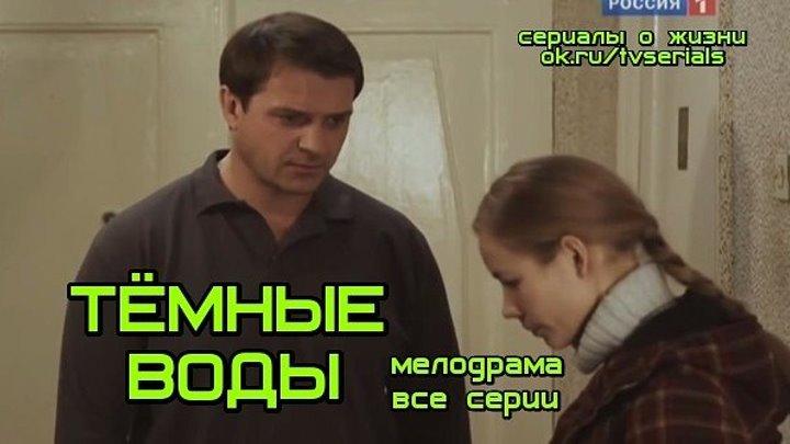 ТЁМНЫЕ ВОДЫ - отличная мелодрама ( сериал, кино, фильм) смотреть русские мелодрамы о любви