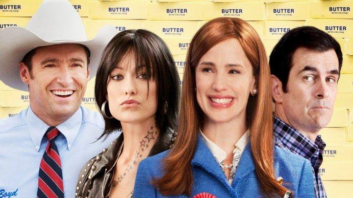 Как по маслу (2011) комедия