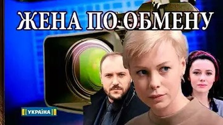 НОВИНКА 2018! Жена по обмену 1-4 Русские мелодрамы 2018