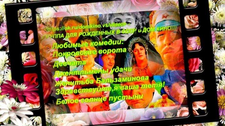 Любимые советские комедии .Покровские ворота,Девчата,Джентльмены удачи,Женитьба Бальзаминова,Здравствуйте,я ваша тетя!,Белое солнце пустыни HD 1080*