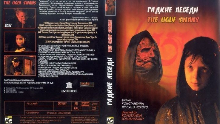Гадкие лебеди 2006 драма, детектив