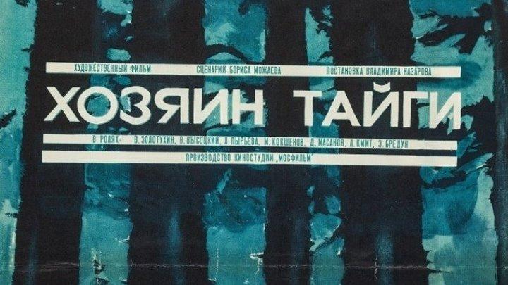 Хозяин тайги - (Криминал) 1969 г СССР