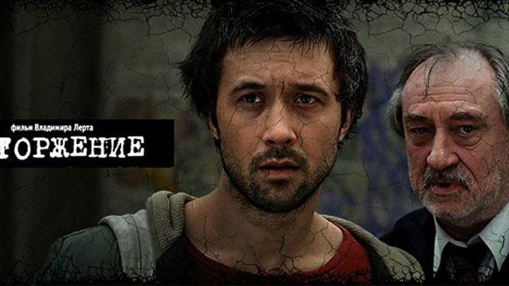 Отторжение (2010)