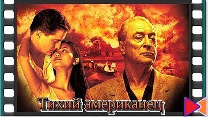 Тихий американец [The Quiet American] (2002)