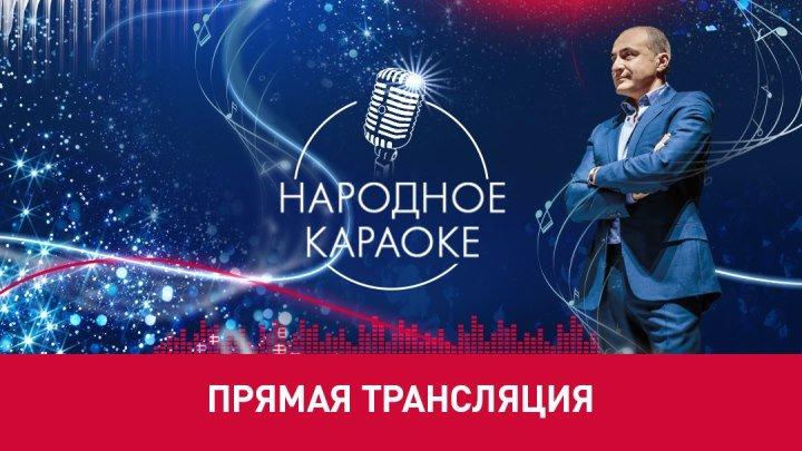 """Прямая трансляция концерта """"Народное караоке"""" 29 июля в 20:00"""