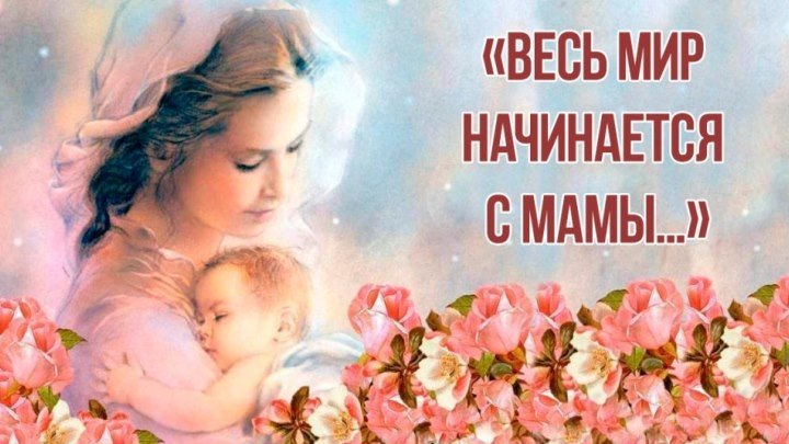 Мамочки-мы любим вас!