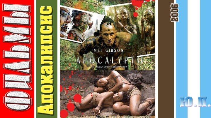 Апокалипсис (2006) Боевик, Драма, Приключения