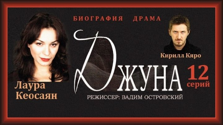 ДЖУНА сериал - 1 серия (2015) биография, драма, мистика (реж.Вадим Островский)