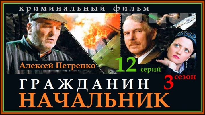 ГРАЖДАНИН НАЧАЛЬНИК - 3 сезон - 12 серия (2007) детектив, криминальный фильм (реж.Геннадий Каюмов)