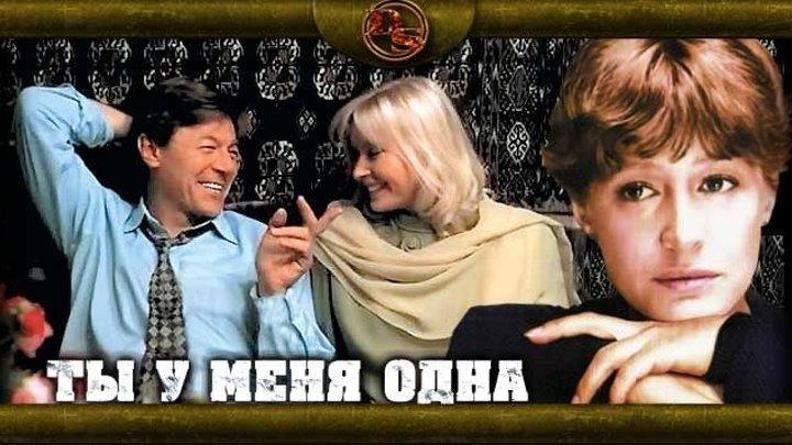 """""""Ты у меня одна"""" (1993)"""