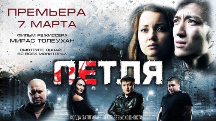 ПЕТЛЯ боевик 2014 Казахстанский
