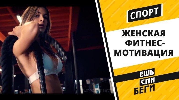 Женская фитнес-мотивация