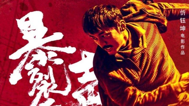 Гнев тишины HD(2018) 1080p.Драма,Tриллер,Kриминал