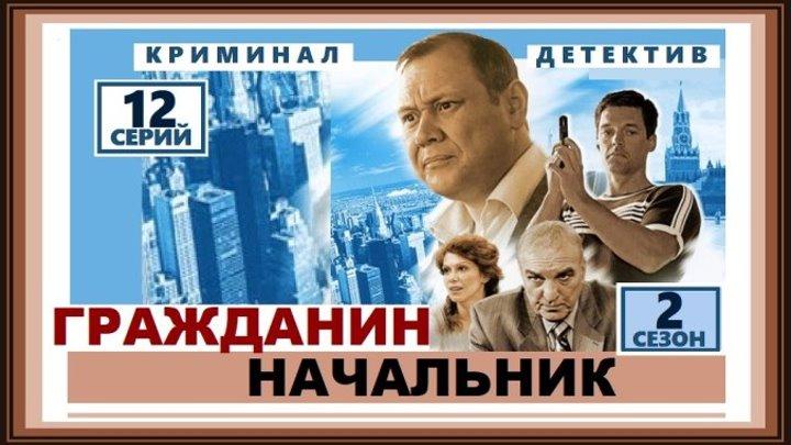 ГРАЖДАНИН НАЧАЛЬНИК - 2 сезон - 4 серия (2005) детектив,криминальный фильм (реж.Аркадий Кордон)