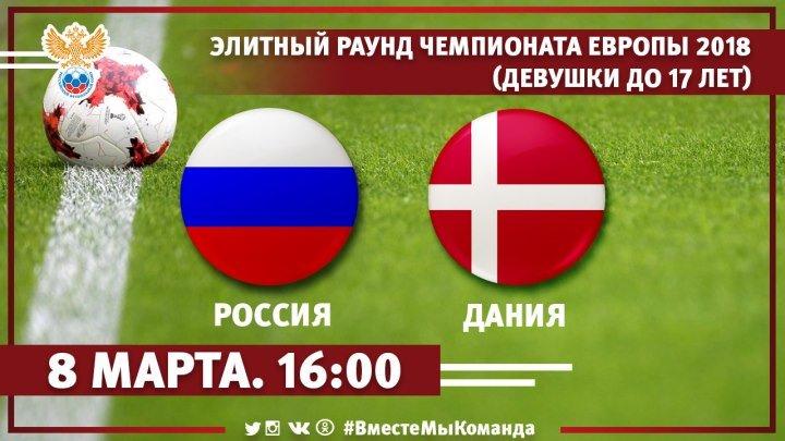 Россия - Дания - 1:3. Элитный раунд чемпионата Европы (девушки до 17 лет)