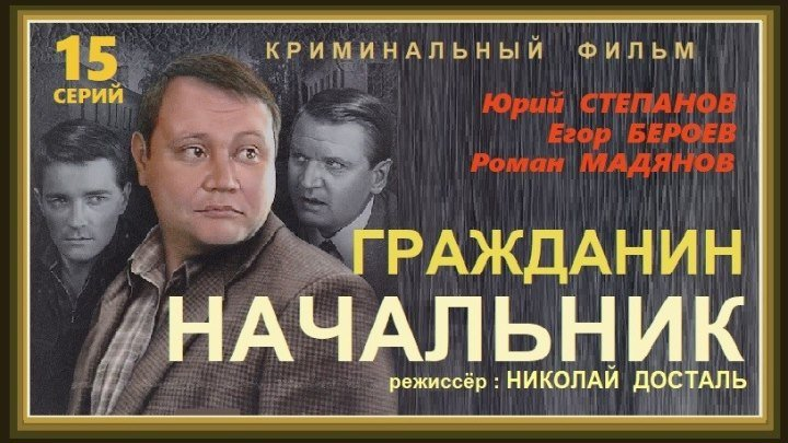 ГРАЖДАНИН НАЧАЛЬНИК - 1 сезон - 4 серия (2001) детектив, криминальный фильм (реж.Николай Досталь)