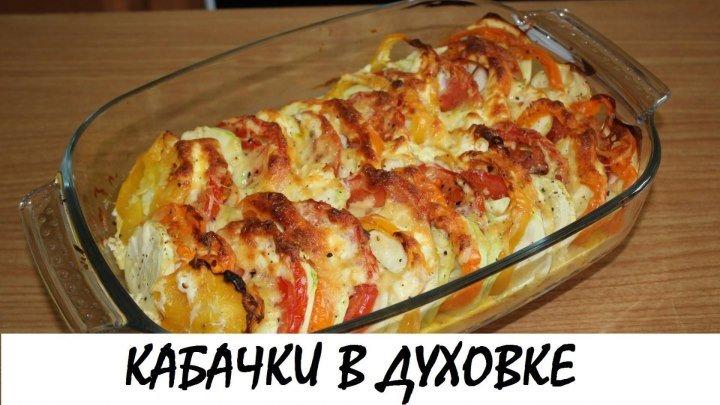 Кабачки, запеченные с помидорами и сыром. Кулинария. Рецепты.