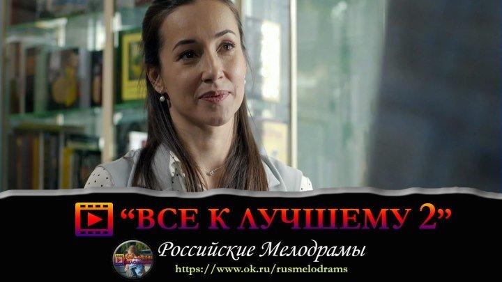 """Мелодрама """"Всё к лучшему 2"""" Русские фильмы смотреть онлайн в хорошем качестве"""