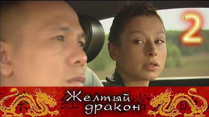 Желтый дракон. 2 серия (2007). Боевик, приключения