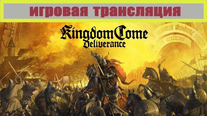 Kingdom Come: Deliverance| ПОСЛЕДНИЕ РЫЦАРИ| СКИТАЛЕЦ| 2 серия