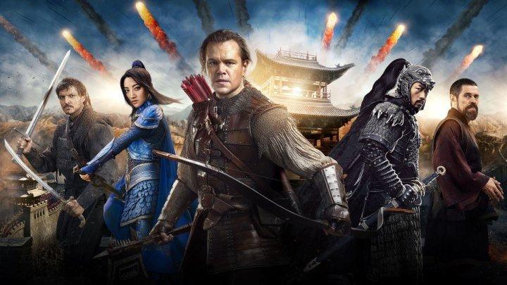 Великая стена (2016) The Great Wall