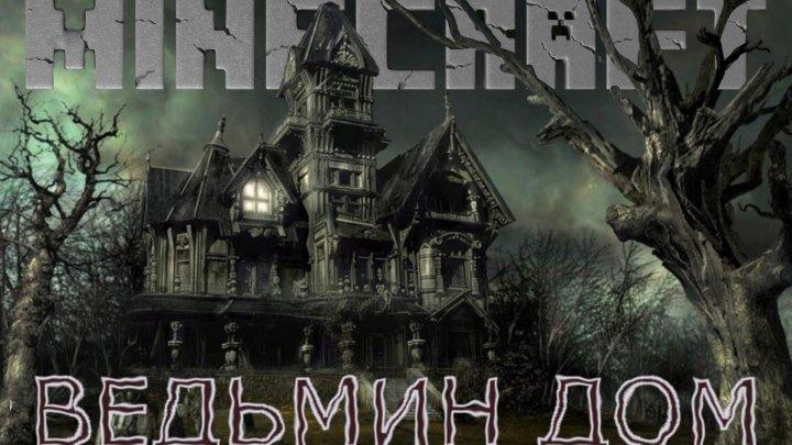 Фильм Дом Ведьмы (2017) ужасы