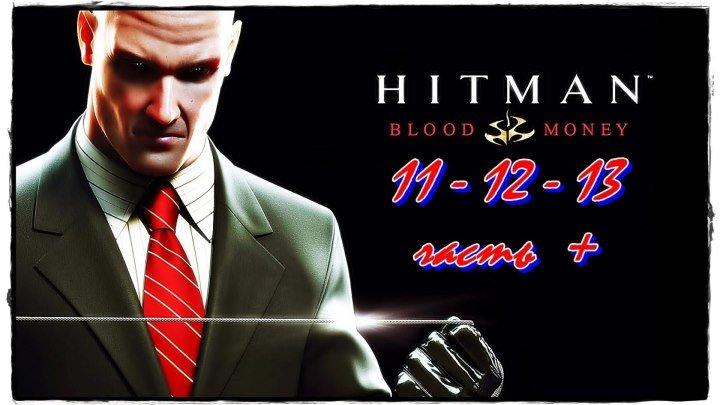 HITMAN. Blood Money. Кровавые деньги. (11 - 12 - 13 часть.) + Актёры английской и русской озвучки.