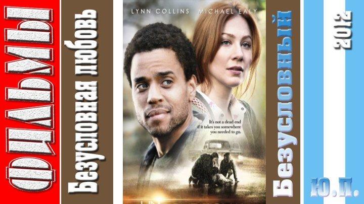 Безусловная любовь (2012) Драма, Мелодрама