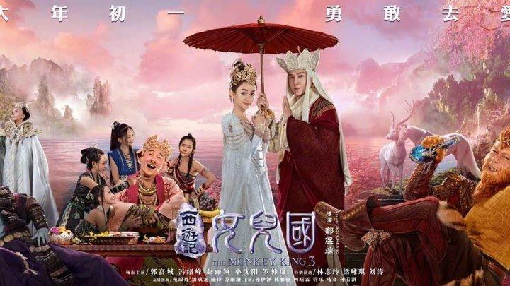 Царь обезьян: Царство женщин (Китай 2018) Боевик, Приключения, Фэнтези.