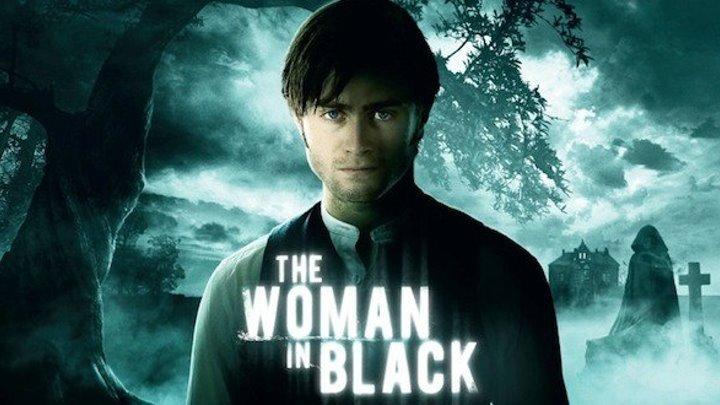 Женщина в черном: 2012 - 18+