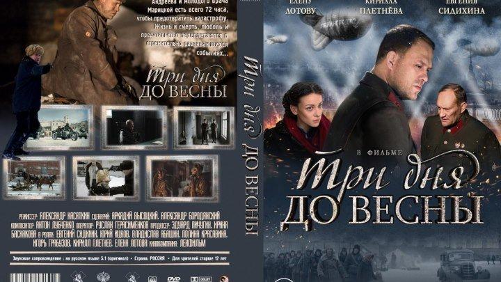 Фильм Три дня до весны (2017) военный, детектив.Россия
