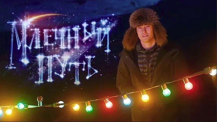 Фильм Млечный путь (2016)комедия.Россия