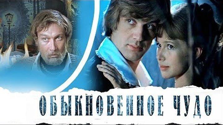 Обыкновенное чудо: 1978