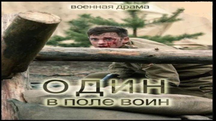 Один в поле воин, 2018 год, фильм целиком (драма)