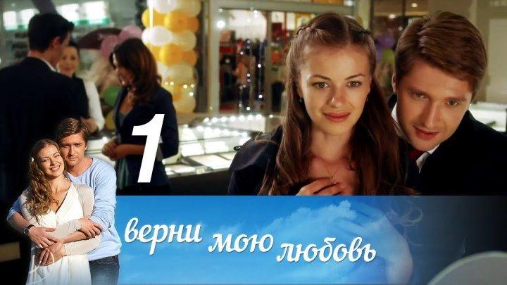 Верни мою любовь. Серия 1 (2014)