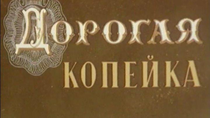 Дорогая копейка (1961).