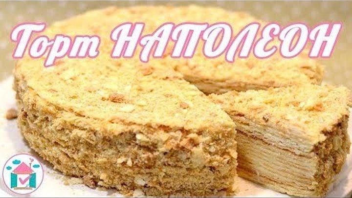 Торт Наполеон С Заварным Кремом😋🍰 Простой Рецепт Торта Наполеон