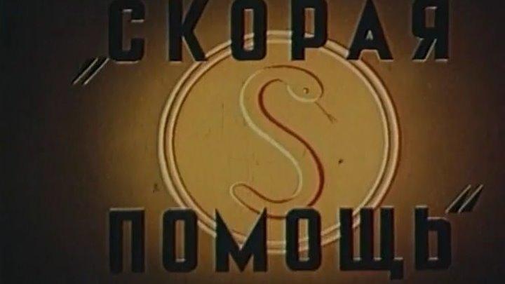 Скорая помощь (1949).
