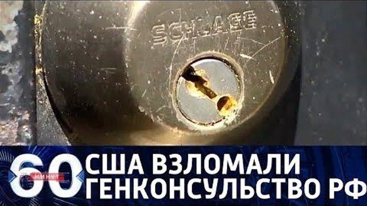 60 минут. Проникновение со взломом: как Россия ответит на незаконное вторжение? От 26.04.18