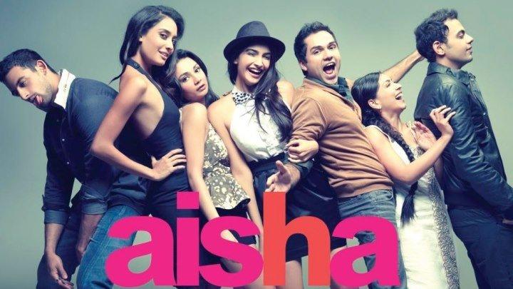 Айша (2010) Aisha