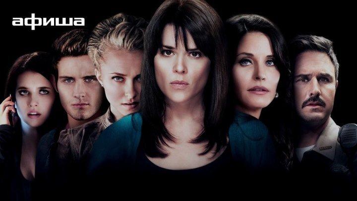 Крик 4 / Scream 4, 2011 HD