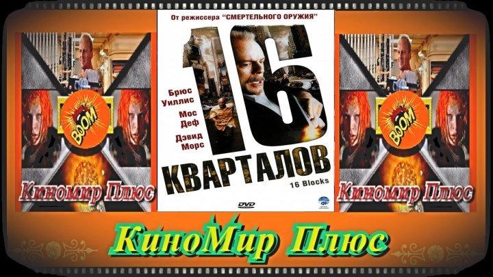 16 кварталов(HD-720)(2006)-боевик,триллер,криминал,драма...