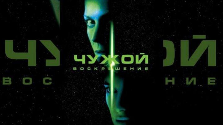 Чужой-4: Воскрешение / Alien: Resurrection (1997)