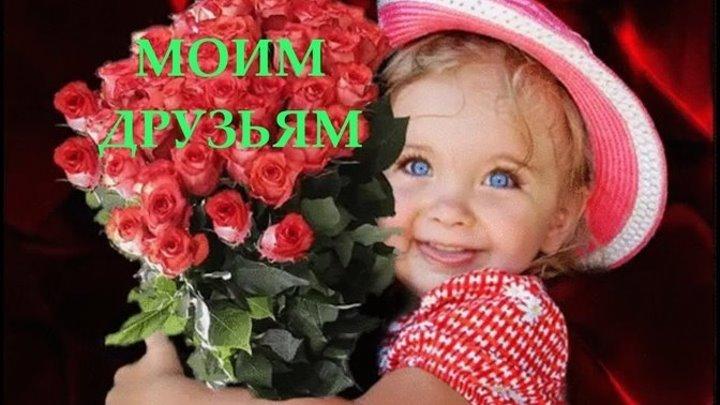 Дорогим друзьям, с любовью!