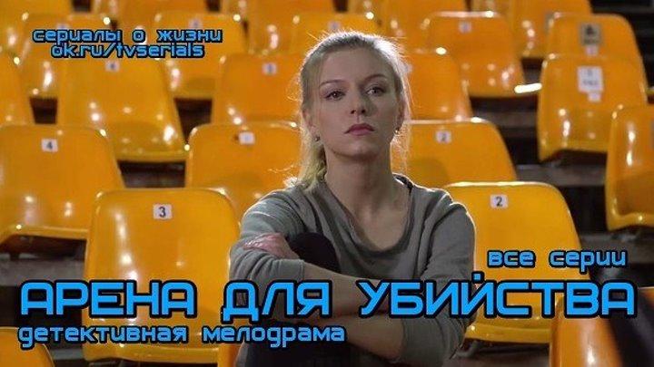 АРЕНА ДЛЯ УБИЙСТВА - детективная мелодрама 2018 ( сериал, кино, фильм) премьера