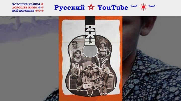 Пацаны ⋆ СССР ⋆ 1983 ⋆